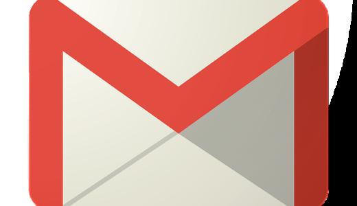 フリーメールはGmailが使いやすい!複数使った僕がおすすめする8つの理由