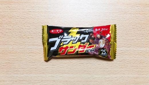 甘党の僕が選んだブラックサンダーの美味しい味・おすすめランキングTOP10