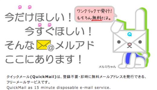 捨てアドの取得におすすめ「クイックメール」が便利すぎる件【無料で登録不要】
