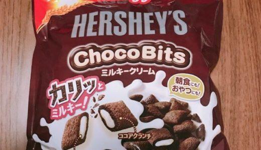 【ハーシー】チョコビッツ・ミルキークリームを食べた味の感想は?