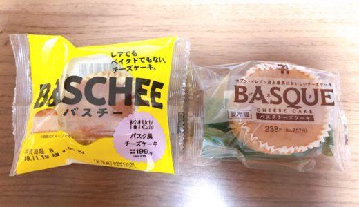 【セブンとローソン】バスクチーズケーキを食べ比べ【どっちが美味しい?】
