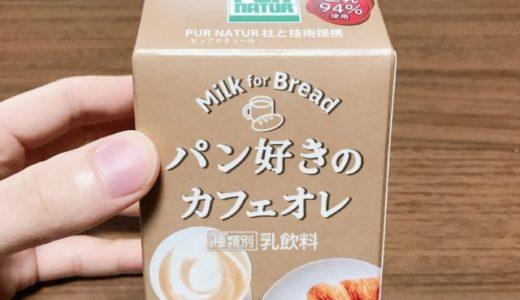 【パン好きのカフェオレ】どんな味でどこに売ってるの?【レビュー】