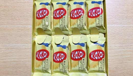 【ネスレ】キットカット東京ばな奈感想!味も香りも良いとこ取りのコラボ商品!