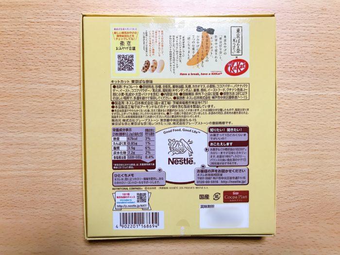 キットカット東京ばな奈の箱の裏