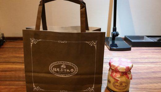 【日光ぷりん亭】宇都宮店の日光プリンを実食!日持ちはどれくらい?