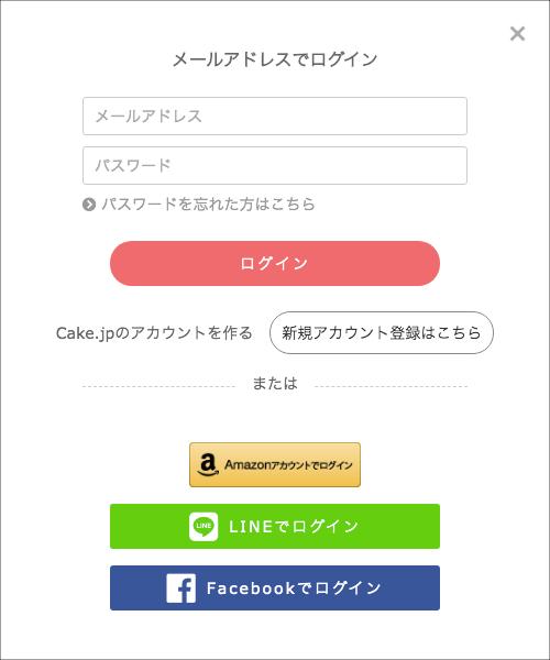 Cake.jpの注文者情報の入力画面