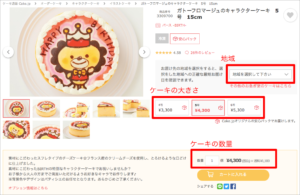 Cake.jpの注文画像