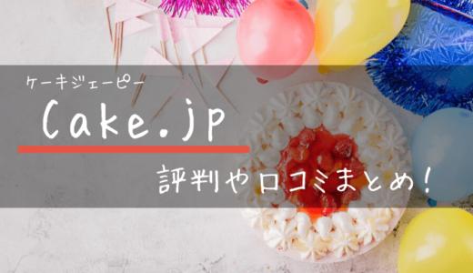 Cake.jpの口コミと評判!注文するメリットやデメリットをまとめてみた!