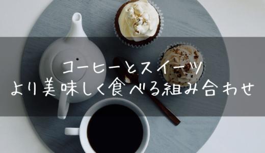 コーヒーとスイーツの相性|美味しく食べるおすすめの組み合わせは?
