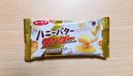 【有楽製菓】ハニーバターサンダー感想!やさしい風味と食感が特徴!