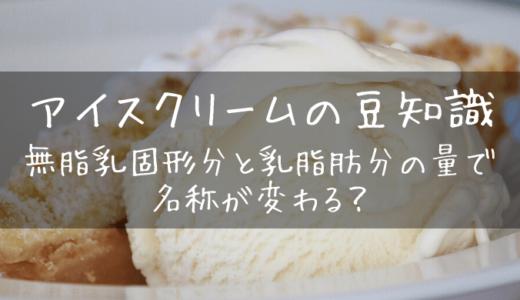 【分かりやすく解説】アイスクリームの無脂乳固形分と乳脂肪分ってなに?