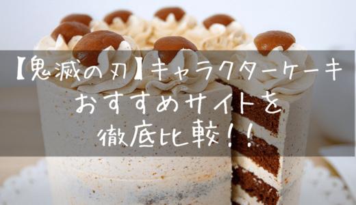 【おすすめ3社を比較】鬼滅の刃のキャラクターケーキを注文するならどこ?