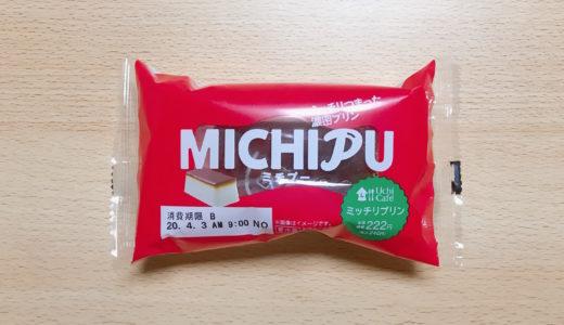 【ローソン】ミッチリプリンのミチプー感想!舌触り最高のなめらかスイーツ!