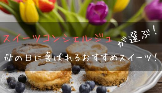 【2020年】コンシェルジュが選ぶ!母の日におすすめのかわいいスイーツ7選!