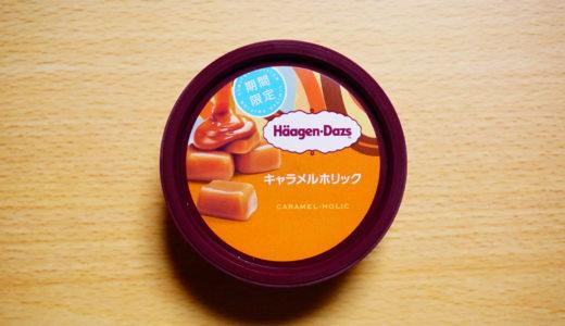 【ハーゲンダッツ】キャラメルホリック感想!甘さと塩味が絶妙な濃厚アイス!