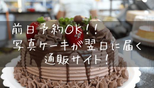 前日予約でもOK!写真ケーキが即日発送で翌日に届く通販サイト2社
