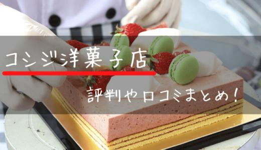 コシジ洋菓子店の写真ケーキについて!通販の評判と口コミをまとめてみた!