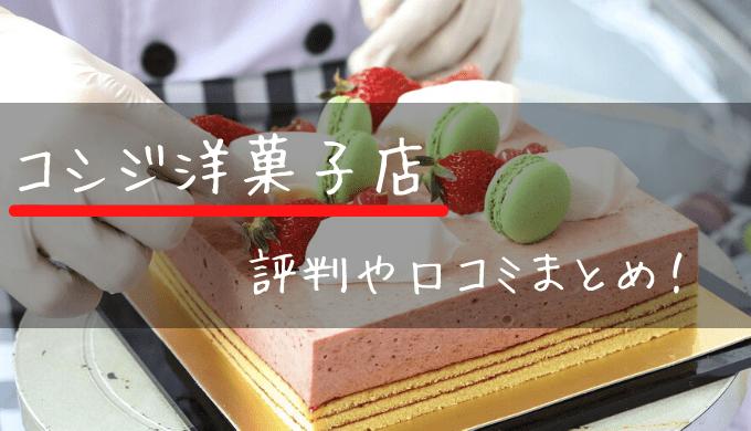 コシジ洋菓子店のアイキャッチ画像