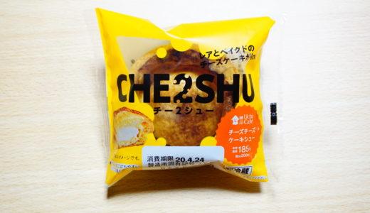 【ローソン】チー2シュー-チーズチーズケーキシュー-感想!後味さっぱりな濃厚スイーツ!