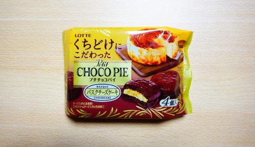 【ロッテ】プチチョコパイバスクチーズケーキ感想!コーヒーと一緒に食べたい味!