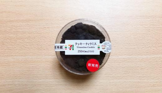 【セブンイレブン】クッキーティラミス感想!ザクザク食感のほろ苦スイーツ!