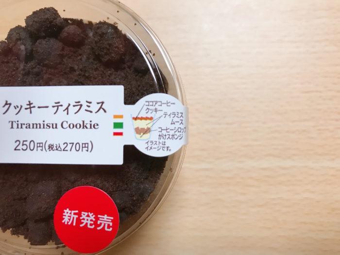 クッキーティラミスの説明