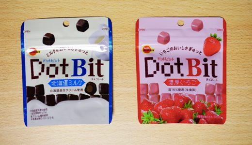 【ブルボン】ドットビットチョコレート食べ比べ!北海道ミルクと濃厚いちごどっちが美味しい?