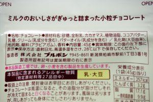 ドットビット「北海道ミルク」の原材料