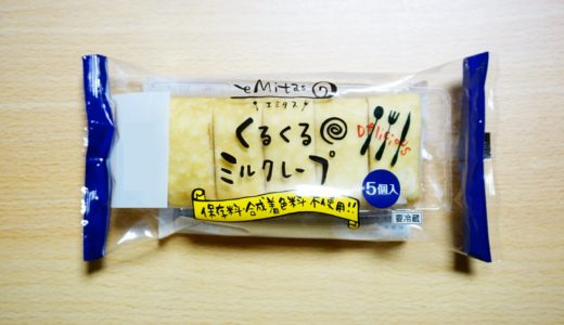 【eMitas(エミタス)】くるくるミルクレープ感想!しっとり生地と甘いクリーム!