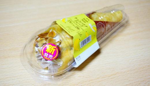 【ファミマ】チョコバナナクレープ感想!ホイップクリームたっぷりのもちもち生地!