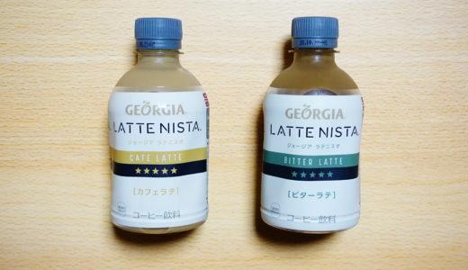 【ジョージア】ラテニスタ飲み比べ!カフェラテとビターラテどっちが美味しい?