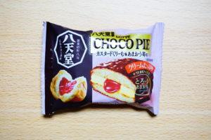 八天堂監修チョコパイのあまおう苺味