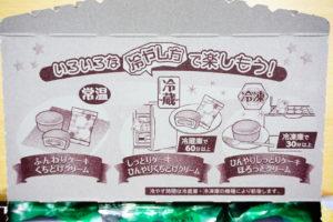 ロッテ×八天堂のカスタードケーキの食べ方