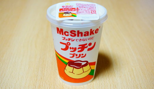 【マクドナルド】マックシェイクプッチンプリン感想!カスタードの味が見事に再現!