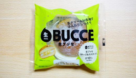 【ローソン】生ブッセ感想!チーズとクリーム好きはハマる癒やしスイーツ!