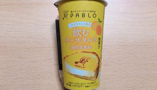 【ローソン】パブロの飲むチーズタルト感想!アプリコットが香りが最高!
