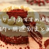 美味しいホールケーキ