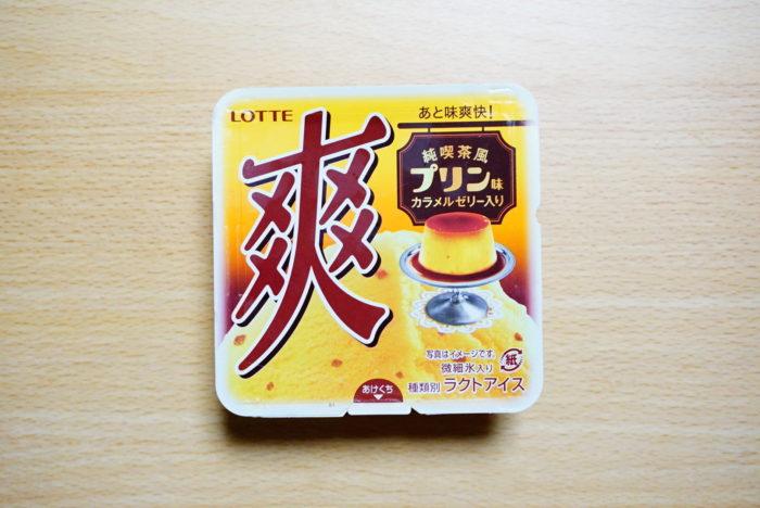 爽の純喫茶風プリン味