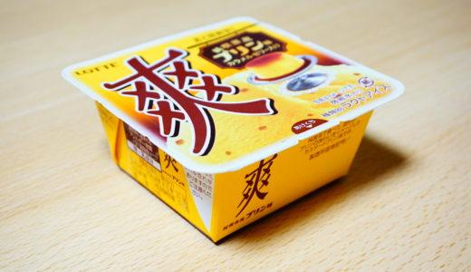 【ロッテ】爽 純喫茶風プリン味感想!後味すっきりなカスタードとカラメルゼリー!