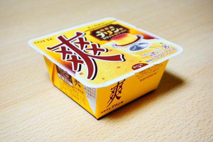 爽の純喫茶風プリン味のアップ