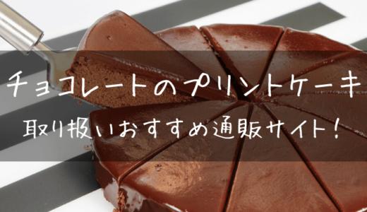 プリントケーキでチョコレートを取り扱うおすすめ通販サイト3選!