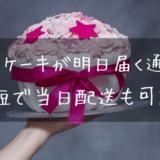 ケーキの配送