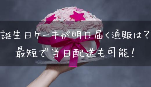 誕生日ケーキが明日届くおすすめ通販はこの2社!最短で当日配送も可能!