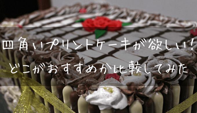 四角い形のケーキ