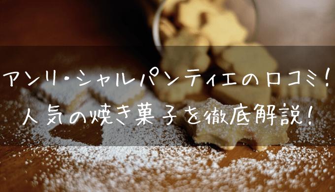こぼれる焼き菓子