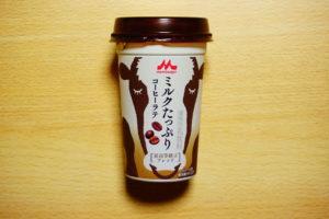 ミルクたっぷりコーヒーラテ