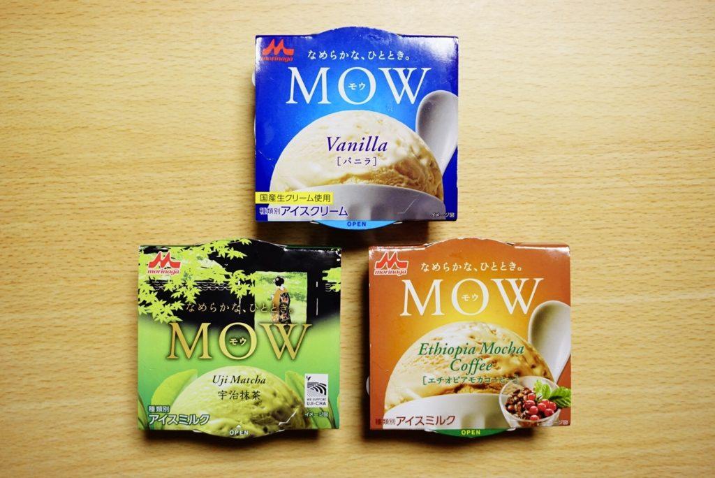 森永乳業のMOW(モウ)の味を3種類