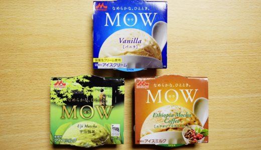 【森永乳業】MOW(モウ)の定番アイス3種類を食べ比べ!どの味が1番美味しい?