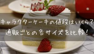 小さいサイズのケーキ