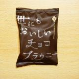 ANTIQUEの「世にもおいしいチョコブラウニー」